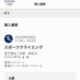 『オリンピックチケット抽選結果』の画像