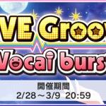 【デレステ】イベント「LIVE Groove Vocal burst」開催!イベント限定SR「依田芳乃」「道明寺歌鈴」