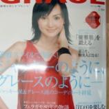『雑誌GRACE 7月号に掲載されました』の画像