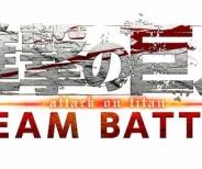 おそ松さんの円盤初動売上げ、驚異の79,108枚!「進撃の巨人 TEAM BATTLE」情報