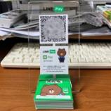 『LINE Pay スターターキット届く』の画像