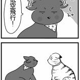『14話 伏せ耳一発芸』の画像