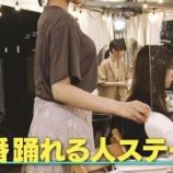 『【乃木坂46】重力に逆らってる・・・向井葉月、横から見たら凄すぎるんだが・・・』の画像
