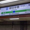 新日本橋駅 しんにほんばしえき 東京都中央区