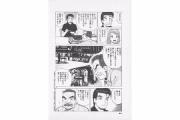 福沢諭吉が日本の近代化誤らせた? 8日に名古屋で集い 雁屋哲さんらが登壇