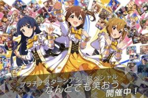 【ミリシタ】イベント『プラチナスターシアタースペシャル~なんどでも笑おう~』開催!未来、静香、翼のカードが登場!