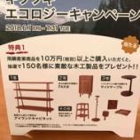 『キツツキエコロジーキャンペーン・6月1日〜7月31日・飛騨産業』の画像
