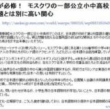 『ロシアで日本語教師の需要高まる』の画像