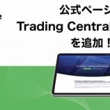 『Exclusivemarkets(エクスクルーシブマーケッツ)が、公式ページに「TradingCentral」と「WebTV」を正式に追加!』の画像