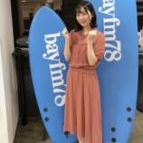 『【乃木坂46】bayfmに乗り込んだ北川悠理の勇姿がこちら!!!!!!』の画像