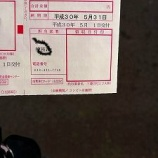 『Ninja250の税金をnanaco払いで収めてきたヨ』の画像