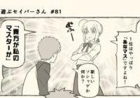 【Fate】九十九さんのFGOで遊ぶセイバーさん 81「声に出して読みたい日本語」