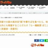『【連載】「ラーメンWalker」6回め:らー麺創房 ぱこ(京都・京都)』の画像