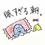 『😪眠すぎる朝😪』の画像