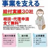 『新型コロナウイルス関連の「補助金・助成金」申請手続き全て無料※です!!』の画像
