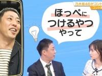 【乃木坂46】掛橋沙耶香「森田さんは山下美月さんの事が好きだった」