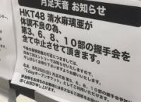 【月足天音 お知らせ】HKT48 清水麻璃亜が体調不良のため握手会を中止