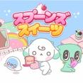 【LINE QUICK GAME】ゆる可愛いキャラと楽しむ、あま〜いパズル!「スプーンズスイーツ」が登場!