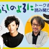 『抽選発表!4月30日 渡部豪太×きむらゆういち トーク&読み聞かせ』の画像