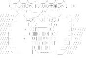 【韓国】「TONGA」電車にスプレーで落書き、豪国籍22歳男逮捕→