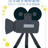 『日本語字幕映画表 2017~2018年 年末年始版更新のご案内』の画像