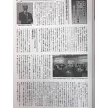 『「塾ジャーナル」に掲載されました』の画像