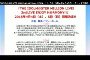 【グリマス】ミリオンライブの2ndLIVEが4月4日、5日に開催決定!