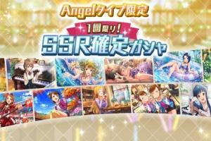 【ミリシタ】『Angelタイプ限定 1回限り!SSR確定ガシャ』開催!