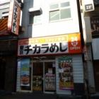 『東京チカラめし 新宿西口1号店』の画像