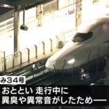 『新幹線のぞみのトラブルとリスト保有』の画像