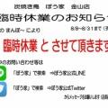 【8月8日〜】臨時休業のお知らせ