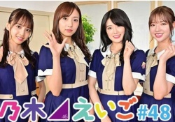マジかw 次回の「乃木坂46えいご」未公開SP決定キタ――(゚∀゚)――!!