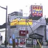 『戸田駅前の居酒屋「美酒話」』の画像