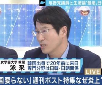 恵泉女学園大学の韓国人教授「韓国には日本を批判する本は1冊もありません。日本だけおかしい」