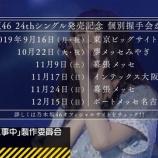 『【乃木坂46】ついに!!『24thシングル個別握手会』各会場が決定キタ━━━━(゚∀゚)━━━━!!!』の画像