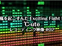 ワイ「℃-ute新曲のREC映像や!舞美ちゃんの歌声楽しみやなァ」→ギターギューイーン ハイ!オトカサネマース イイジャンイイジャンカッコイイネ