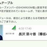 『4月20日 17:40~長沢菜々香、久しぶりにSR配信!』の画像