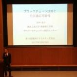 『横浜ITクラスター講演会に登壇、ICOで盛り上がった!』の画像