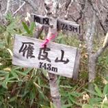 『函館近郊の蝦夷松山~雁皮山を行く』の画像