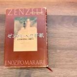 『『ゼンゼレへの手紙』』の画像