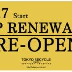 TOKYO RECYCLE imption 入荷情報! 総合リサイクルショップ&アンティーク 【買取&販売&レンタル】のお店 出張買取専用ダイヤル ℡0120-987-565