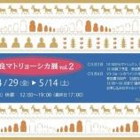 『奈良マトリョーシカ展vol.2』の画像