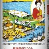 『【地域限定】「風味爽快ニシテ 新潟開港150周年記念缶」を発売』の画像