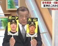 【阪神】掛布「マルテが戻れば4番大山レフト、6番サードマルテ」