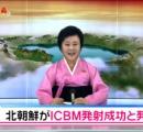 北朝鮮、ICBM発射成功