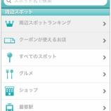 『RecoCheck新バージョン 使い勝手大幅アップ【湯川】』の画像