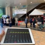 『ええ福来ます様に(願)X32 producer + iPad wifi remote 上手いことできたぁぁぁ(嬉)』の画像