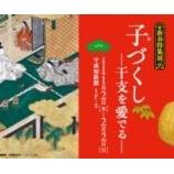 『子づくし─干支を愛でる─ 京都国立博物館 ~2020年2月2日 【情報】』の画像