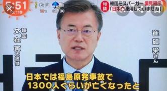 【悲報】福島原発事故で1300人も死亡してことが明らかになる