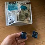 『《洗濯洗剤ウォッシュボール型の「Daily」をお試ししました!》』の画像